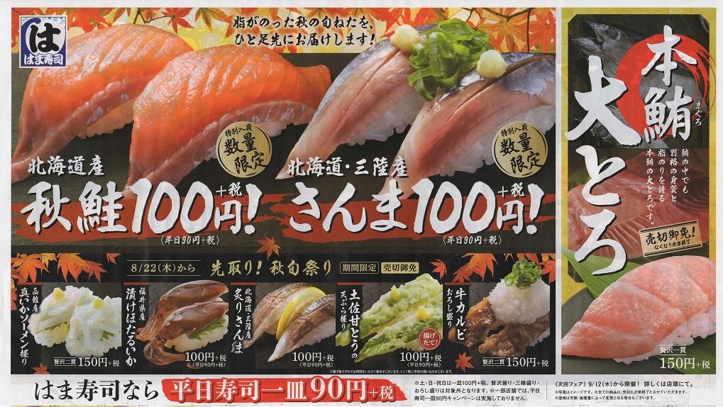 秋鮭・さんま