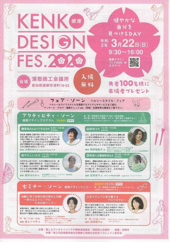 健康デザインフェス