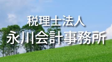 税理士法人 永川会計事務所